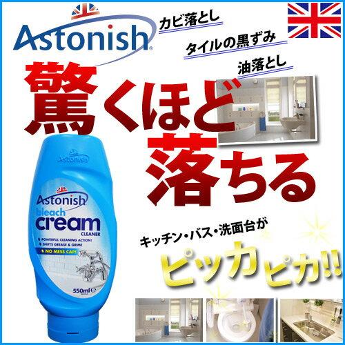 アストニッシュ☆ブリーチクリームクリーナー キッチン・バス・トイレの黒ずみ・カビ・油汚れに」 ※クロネコDM便はご利用いただけません。【イギリスの洗剤 直輸入 Astonish】 ギフト