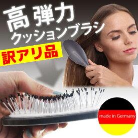 今ならポイント10倍 【訳アリ品売り尽くし大処分SALE】送料無料 「ドイツ製 ヘアブラシ Air Lastic (エアラスティック) 毎日のケアに!」(化粧箱無し、袋入り) マッサージ 美髪 キューティクル ふんわり ヘッドスパ 弾力クッション クシ 櫛