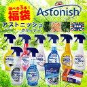 世界30か国以上で愛されるイギリスの洗剤ASTONISHTVでも話題の「アストニッシュ3本選べるお試し★3本福袋【送料無料】【他商品と同梱も…