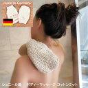 クロネコ便送料無料 3000円ぽっきり ボディ用 ドイツ独特のシュニール織を体感してください。お風呂でマッサージ♪メール便送料無料「…