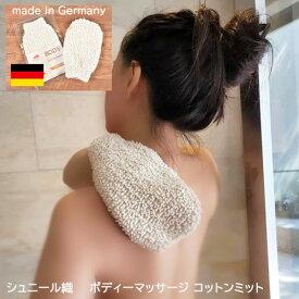 クロネコ便送料無料 3000円ぽっきり ボディ用 ドイツ独特のシュニール織を体感してください。お風呂でマッサージ♪メール便送料無料「ドイツ製 シューニール織 コットンミット」ドイツ直輸入 ドイツ製 ミトン ボディーケア つるつる