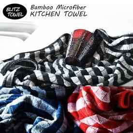 【 送料無料 自重の350%!凄い吸水力!食器の拭きあげ用「バンブーマイクロファイバーキッチンタオル kitchen towel」Bamboo microfiber を配合し柔らかく超吸水力! ディッシュタオル