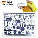 ドイツのフキン★デザインブリッツblitz「484)delicious KITCHEN」 【BLITZ ふきん 布巾 クロス ドイツ製 キッチン キ…