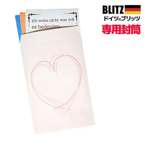 今なら半額!!「【ピンク】ドイツのフキン☆BLITZ専用★ギフト封筒+シール付セット」レギュラーサイズのブリッツが6枚まで入る大きさです。【ブリッツとはセットになっていません】【贈り物・プレゼント】