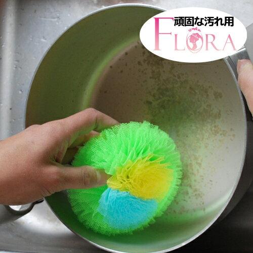 フラワータワシ「3色フローラ」鍋など頑固な汚れを落とすのに効果を発揮!※メール便不可★キッチン0401★【タワシ・たわし】