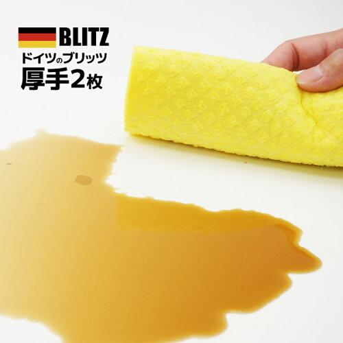 ドイツのフキン「ブリッツエキストラ」2枚入※代引き不可メール便対応(2320)