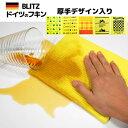 【ブリッツ厚手デザインタイプ(1枚)】「ドイツのフキン「ブリッツエキストラ(厚手ビッグサイズ)」 大掃除 お歳暮 (…