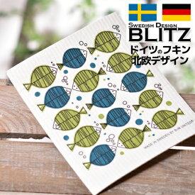 「ドイツのフキン ブリッツ BLITZ スウェーデン製デザイン SIZE:200×170×5mm 」ネコポス便(ポスト投函)OK キッチンワイプ スポンジワイプ 布巾 天然繊維 マイクロファイバー 洗車 北欧 ドイツ製 スウェーデン製プリント デザイン 窓 ガラス 結露 水切りマット