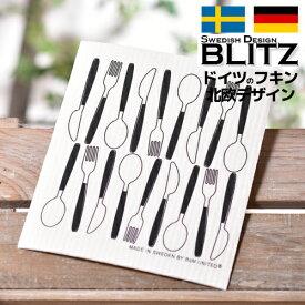 「ドイツのフキン ブリッツ BLITZ スウェーデン製デザイン SIZE:200×170×5mm 」ネコポス便(ポスト投函)OK キッチンワイプ スポンジワイプ 布巾 天然繊維 マイクロファイバー 洗車 北欧 ドイツ製 スウェーデン製プリント デザイン