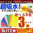 【ネコポス便限定 送料無料】 「無地3枚SET1,000円ポッキリ!ドイツのフキンブリッツBLITZ」 グレー色は完売中です。 大掃除 キッチン…