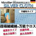 ポイント マイクロファイバークロス microfiber シルバー