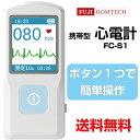 心電計 FC-S1 携帯 心血管疾患 ECG 心電図 小型 軽量 リアルタイム 心拍数 便利な操作 日本国内 充電 日本語 解析 心臓