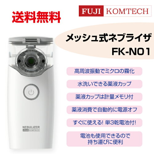 メッシュ式ネブライザFK-N01小型軽量簡単操作安全静か低消費電力ワンタッチ操作