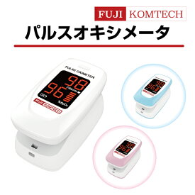 パルスオキシメーター カバー ストラップ 小型 軽量 手軽 コンパクト 電池付 血中酸素濃度計 酸素濃度計 spo2 脈拍 健康 自己管理 簡単操作 LED 見やすい 大きい 画面 世界共通 日本国内 検品・検査 安い お手頃 医療機器認証 高山病 登山 ランキング1位