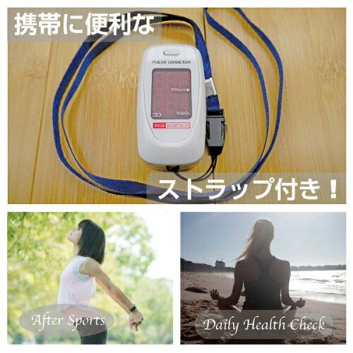 パルスオキシメーターカバーストラップ小型軽量手軽コンパクト電池付血中酸素濃度計酸素濃度計spo2脈拍健康自己管理簡単操作LED見やすい大きい画面世界共通日本国内検品・検査安いお手頃医療機器認証高山病登山ランキング1位
