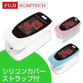 パルスオキシメータ パルスオキシメーター FC-P01 カバー ストラップ 小型 軽量 手軽 コンパクト 電池付 血中酸素濃度 SPO2 脈拍 健康 自己管理 簡単操作 LED 見やすい 大きい 画面 世界共通 日本国内 検品・検査 安い お手頃 安心の医療機器認証取得済
