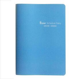 5年手帳 2020年版 スタンダードタイプ(2019年11月〜2025年2月) 不二精機 育児日記 5年日記として