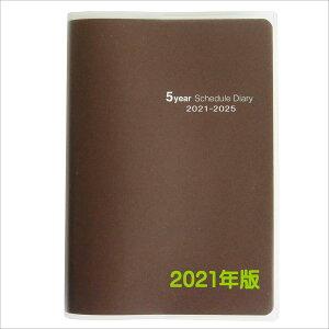 5年手帳 2021年版 スタンダードタイプ(2020年11月〜2026年2月) 不二精機