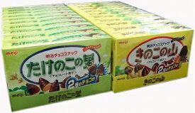 明治 きのこの山&たけのこの里20箱セット MEIJI 北海道、沖縄以外送料無料