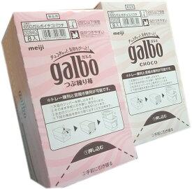 組み合わせえらべます■明治 ガルボミニ&ガルボミニつぶ練り苺 パウチ16箱セット(8袋入り×2箱) チョコが手に付きにくい
