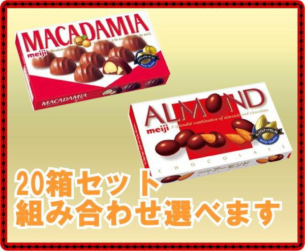 送料無料■明治 アーモンドチョコ、マカダミアチョコ20箱セット