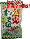 ■超激辛刺激!!わさびの粋!!烈火わさび■うえがき米菓 イベント
