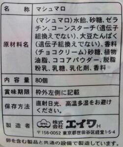 ■ハローキティのチョコマシュマロ■80個入り