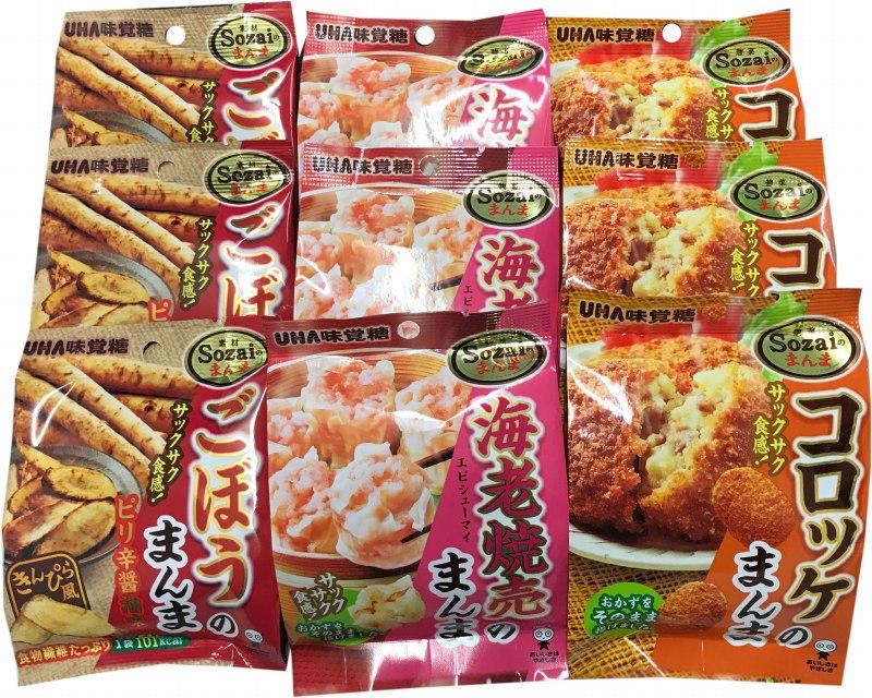 味覚糖 sozaiのまんま 海老焼売、コロッケ、ごぼう、3種類各3袋 計9袋のセット