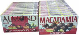 ■明治 アーモンドチョコ、マカダミアチョコ20箱セット■北海道、沖縄以外送料無料