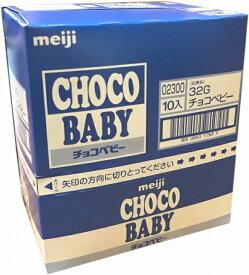 ■明治 チョコベビー32g×10箱 MEIJI