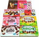 ■明治製菓 チョコセット ガルボ アーモンド マカダミア きのこの山 たけのこの里 フラン アポロ ラッピングしてお届けします