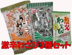 ■激辛わさび3袋セット■うにわさび・わさび鉄火・烈火わさび■うえがき米菓イベント