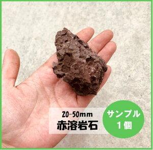 【サンプル】溶岩石 レッド (赤)2−5cm