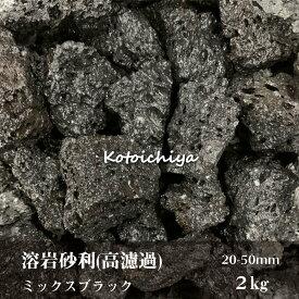 【送料無料】溶岩砂利 (高濾過) ブラック 2kg 20−50mm 底上げ 砂利 底床 アクアリウム レイアウト 防犯砂利 砕石 庭 小石 飾り石 水槽 石 パルダリウム コケリウム 飾り石 ガーデニング DIY
