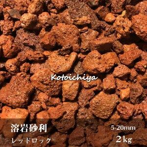 【送料無料】 溶岩石 砂利 レッドロック 2キロ 5-20mm 水槽 底床 砂利 石 赤 底敷 底石 下敷き アクアリウム テラリウム メダカ 金魚 淡水 海水 綺麗 おしゃれ 溶岩