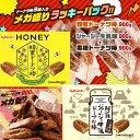 【新発売!】ドーナツ棒3種入りメガ盛りラッキーパック!蜂蜜ドーナツ棒900g、阿蘇ジャージー牛乳ドーナツ棒900g、黒…