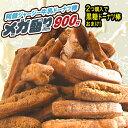 【期間限定!3,380円→1,999円更に2個購入で黒糖ドーナツ棒900gおまけ】阿蘇ジャージー牛乳ドーナツ棒 メガ盛り 900g …