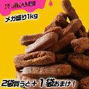 【10月28日10時〜1281円クーポン発行&さらに2セット購入で1セットおまけ!】黒糖ドーナツ棒メガ盛り1kg お菓子 スイ…