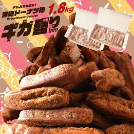 ドーナツ 黒糖 ドーナツ棒 ギガ盛り 1.8kg お菓子 スイーツ お取り寄せ お試し お取り寄せスイーツ 熊本土産 土産 食べ物 食品 お取り寄せ 大容量 間食