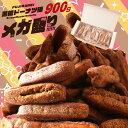期間限定 3280円→1999円!【メガ盛りたっぷり900グラム!】 黒糖ドーナツ棒 メガ盛り 900g お菓子 スイーツ お取り寄…
