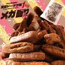 【メガ盛りたっぷり1キロ!】黒糖ドーナツ棒メガ盛り1kg お菓子 スイーツ お取り寄せ ...