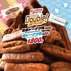塩 & 黒糖ドーナツ棒メガ盛り 800g お菓子 スイーツ お取り寄せ お試し お取り寄せスイーツ 熊本土産 土産
