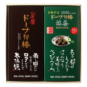 【特別セット131】黒糖ドーナツ棒のセットです。内祝・ギフト・贈り物・御歳暮・お中元・熊本・帰省・手土産