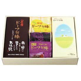 【特別セット1769】黒糖ドーナツ棒他4種類のセットです。内祝・ギフト・贈り物・御歳暮・お中元・熊本