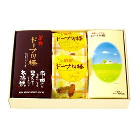 【特別セット179】黒糖ドーナツ棒のセットです。内祝・ギフト・贈り物・御歳暮・お中元・熊本・帰省・手土産