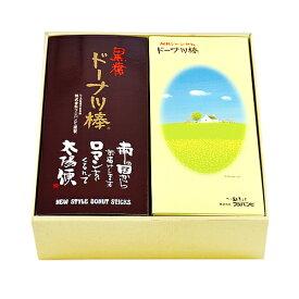 【特別セット191】黒糖ドーナツ棒のセットです。】内祝・ギフト・贈り物・御歳暮・お中元・熊本・帰省・手土産
