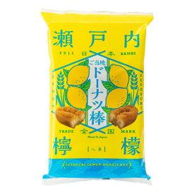 瀬戸内檸檬ドーナツ棒 8本袋