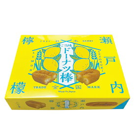 瀬戸内檸檬ドーナツ棒 20本箱
