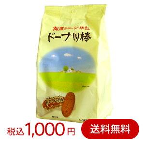 【阿蘇ジャージー牛乳ドーナツ棒150g】ショップ買い回りにお得な、1000円ポッキリ!【送料無料】