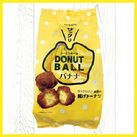 ドーナツボール(バナナ)